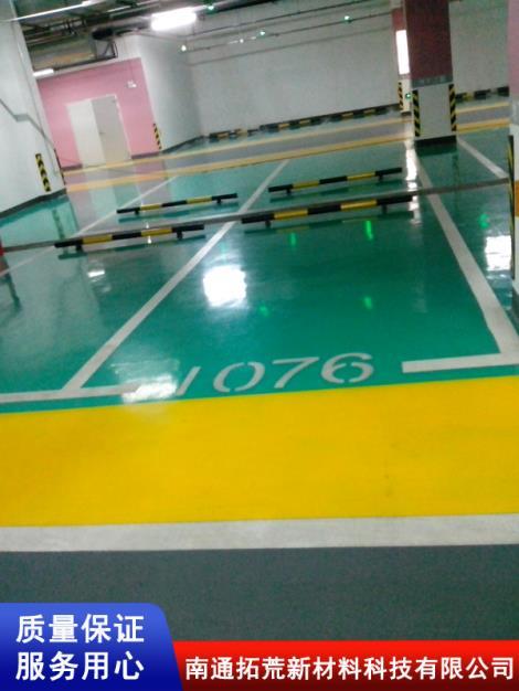 車間專用地坪漆