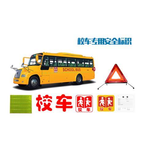 校車安全標識