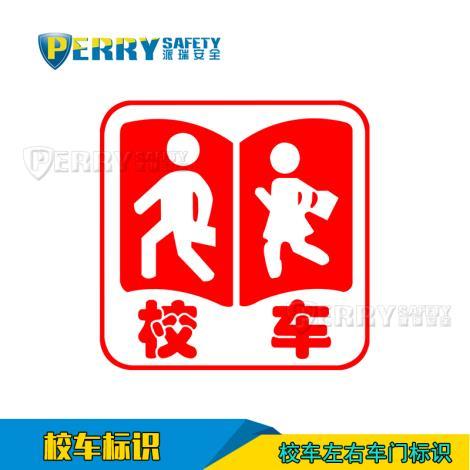 校車專用標識