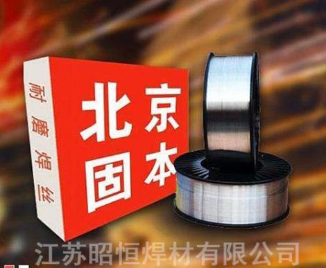 北京固本焊材
