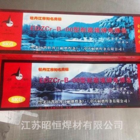 牡丹江焊材生产商