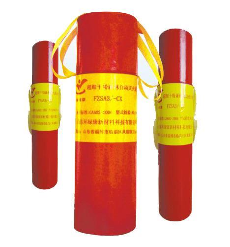 森林自动灭火装置