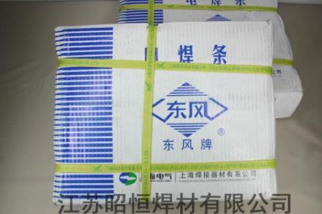 上海东风焊材定制