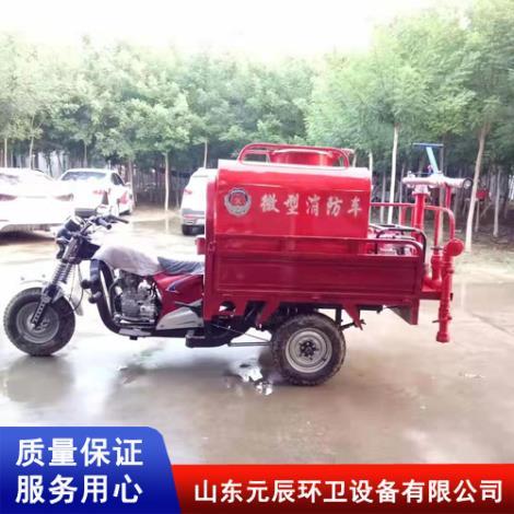 汽油三輪微型消防車