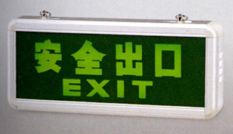 應急標志燈