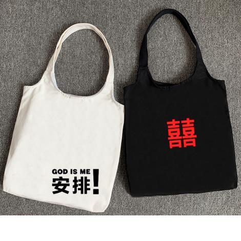 2021箱包礼品定做   活动礼品订做陪嫁箱包订做帆布袋订做上海方振