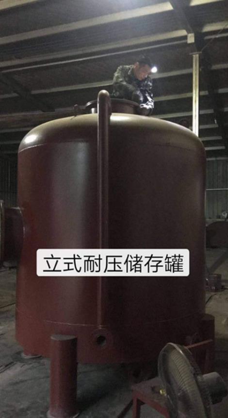 立式耐压储存罐