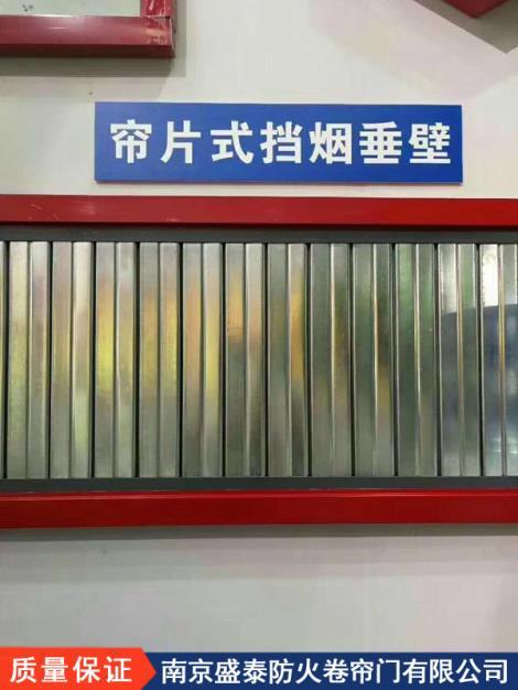 鍍鋅鋼質擋煙垂壁廠家