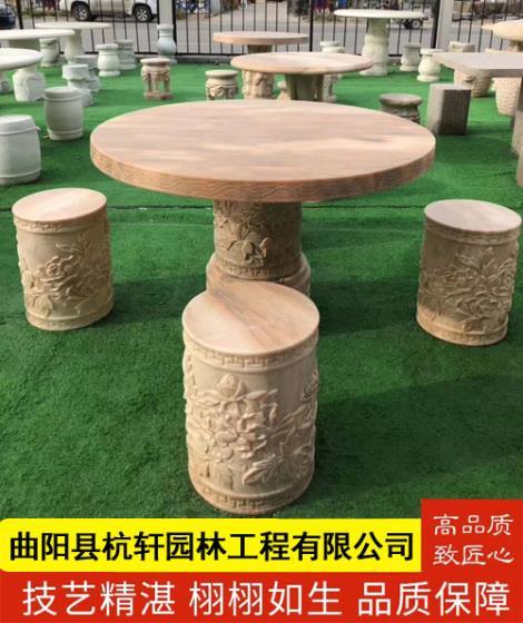 石桌石凳定制