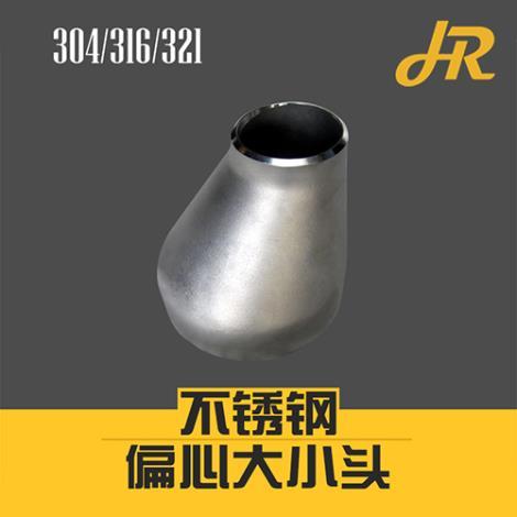 不锈钢偏心大小头异径管