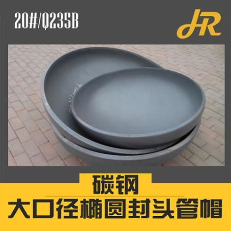 碳钢大口径椭圆形封头管帽
