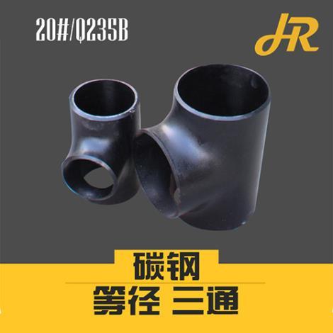 碳钢等径三通