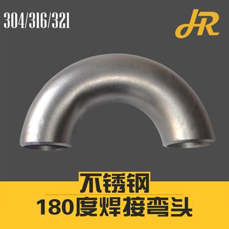 不锈钢180度焊接弯头