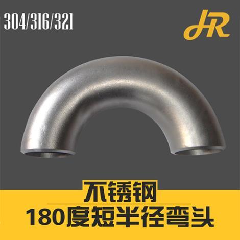 不锈钢180度短半径焊接弯头