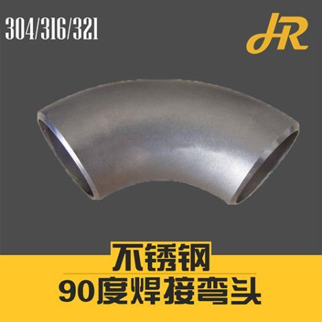 不锈钢90度焊接弯头