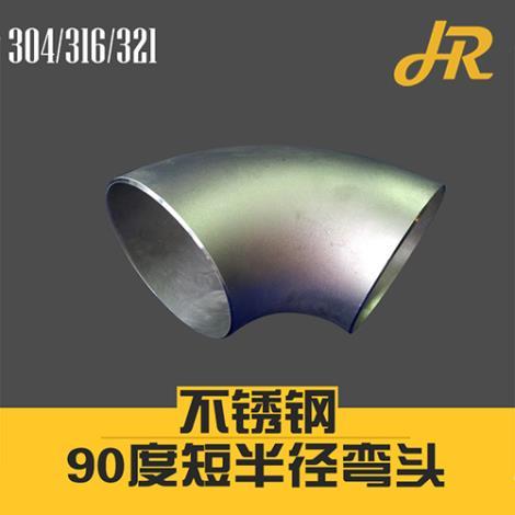 不锈钢90度短半径焊接弯头