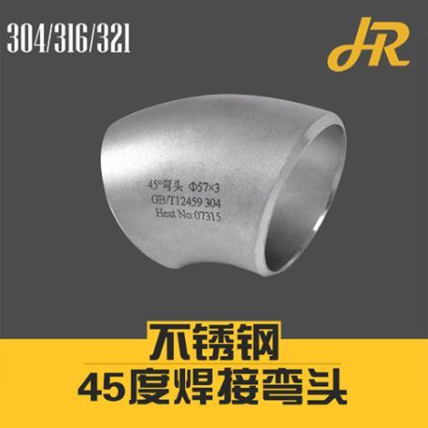 不锈钢45度焊接弯头