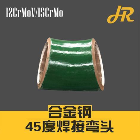合金钢45度焊接弯头
