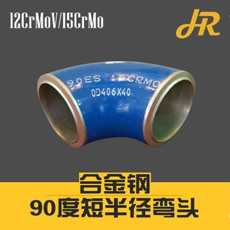 合金钢90度短半径焊接弯头