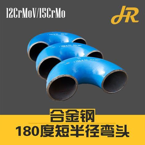 合金钢180度短半径焊接弯头