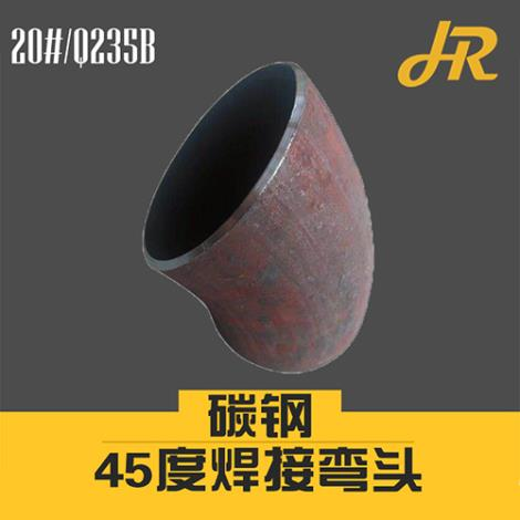碳钢45度焊接弯头