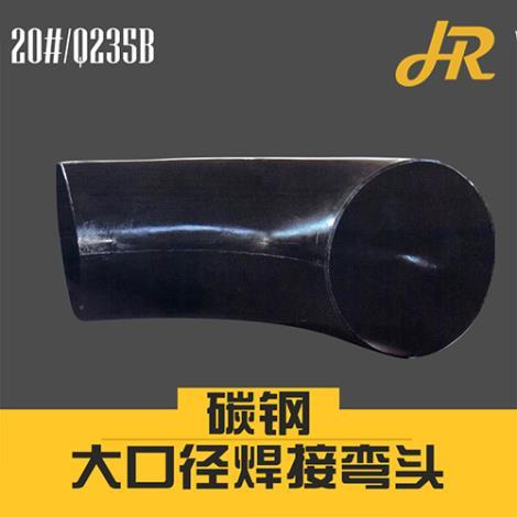碳钢90度大口径焊接弯头