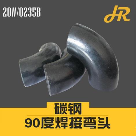 碳钢90度焊接弯头