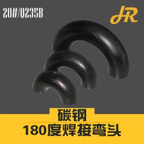 碳钢180度焊接弯头