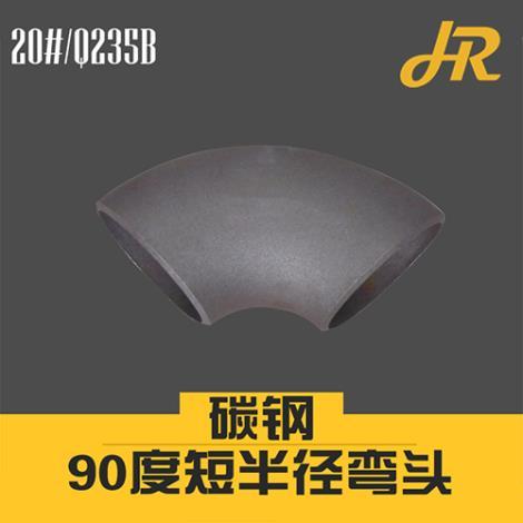 碳钢短半径90度焊接弯头