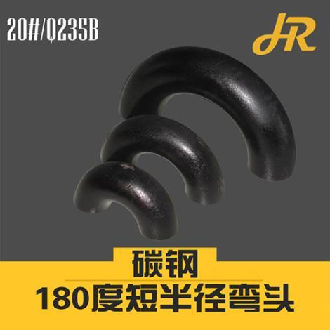 碳钢短半径180度焊接弯头