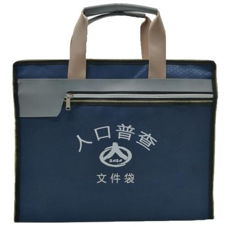 2020年箱包定廣告禮品箱包贈品箱包人口普查單肩電腦包定制上海方振