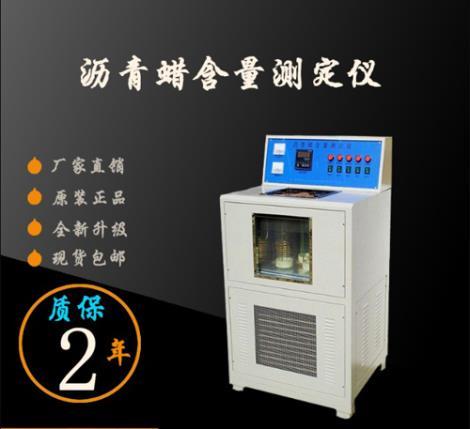 WSY-10石油沥青蜡含量测定仪
