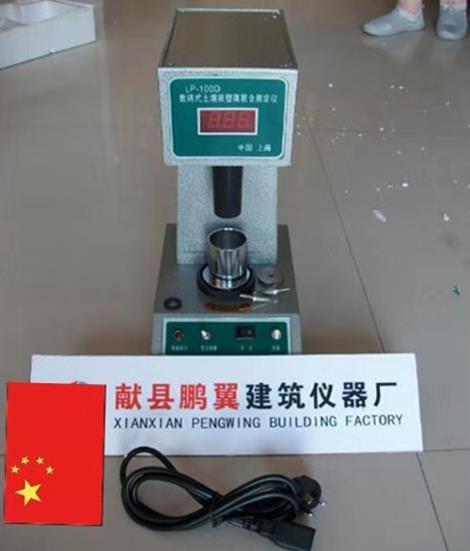 LP-100D土壤液塑限测定仪