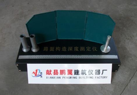 PS-1路面深度构造仪