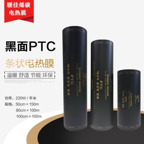 电热膜PTC黑面条