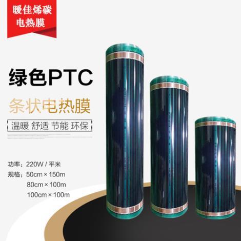 电热膜绿色PTC