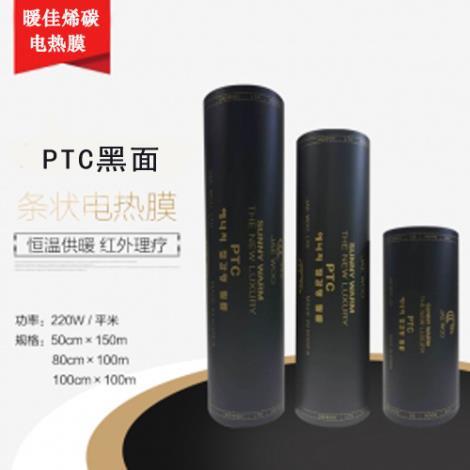 电热膜黑PTC