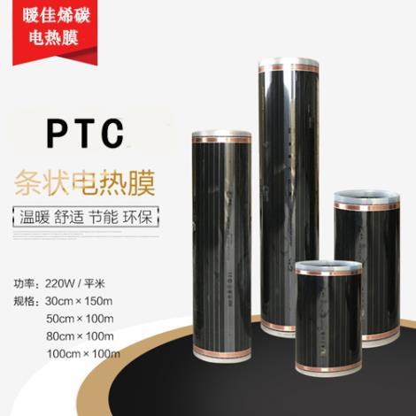 电热膜PTC