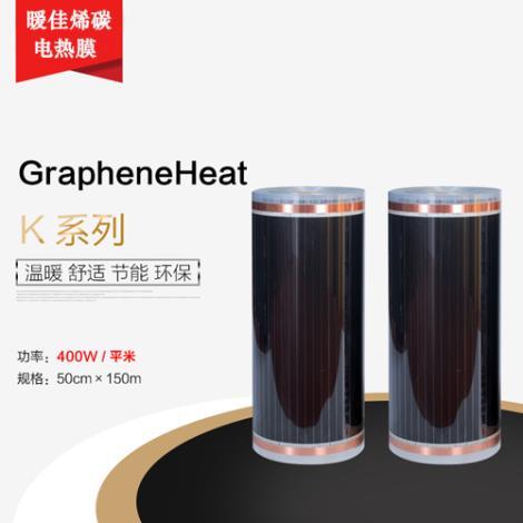 石墨烯电热膜400