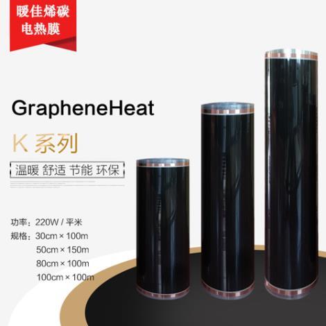 石墨烯电热膜K