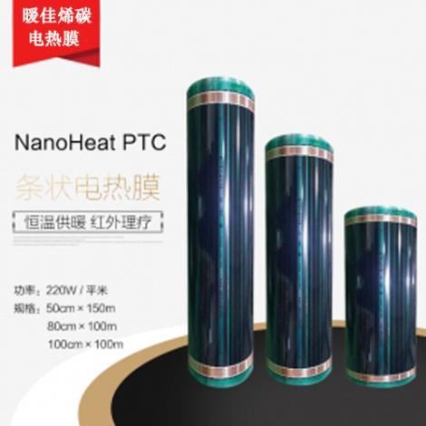 石墨烯电热膜Nano