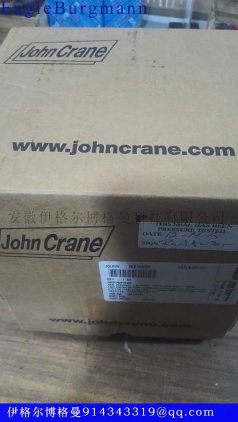 約翰克蘭密封件
