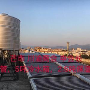 太陽能熱水工程施工