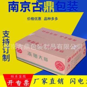 南京纸箱制作厂家