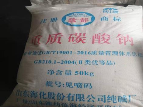 重质碳酸钠