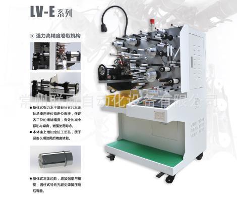 LV-E系列設備直銷廠家