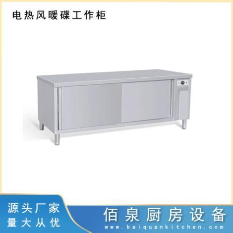 电热风暖碟工作柜定制