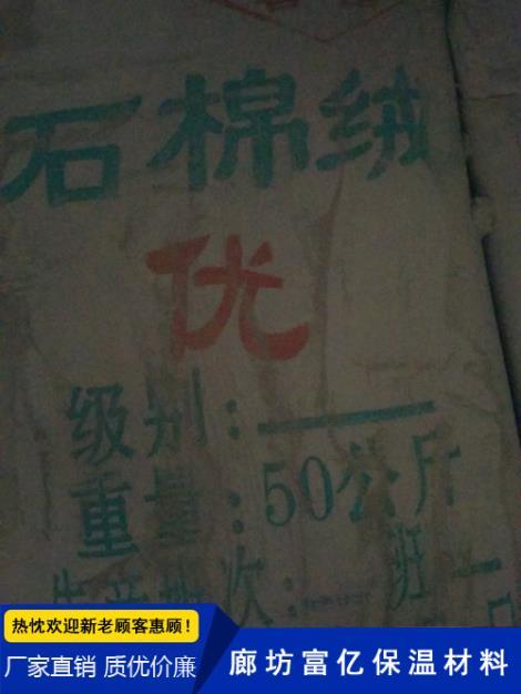 石棉絨加工廠家