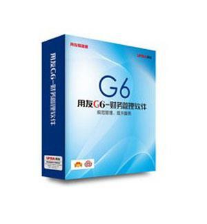 用友软件G系列
