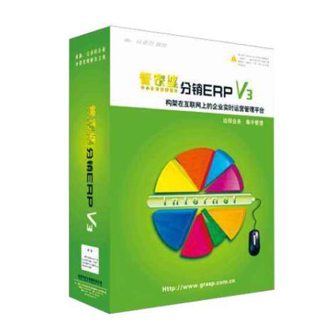 分销ERP管理软件